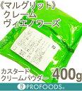 《マルグリット》クレームヴィエノワーズ(カスタードクリームパウダー)【400g】