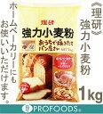 《理研》強力小麦粉【1kg】