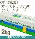 《中沢乳業》オーストラリア産クリームチーズ【2kg】