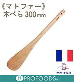 《マトファー》木べらL300