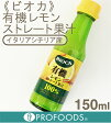 《BIOCA(ビオカ)》有機レモンストレート果汁【150ml】