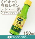 《BIOCA(ビオカ)》有機レモンストレート果汁【150ml...