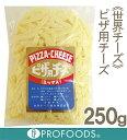 《世界チーズ》ピザ用チーズ(MIXシュレッドNo.1)【250g】