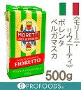 《モリーニ リウニーティ》ポレンタ ベルガマスカ【500g】