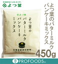 《よつ葉乳業》よつ葉のバターミルクパンケーキミックス【450...