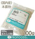 《国内産》本蕨粉(本わらび粉)【100g】