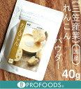 《三笠産業》れんこんパウダー【40g】