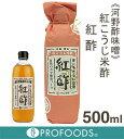 《河野酢味噌》紅こうじ米酢【500ml】