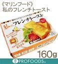 《マリンフード》私のフレンチトースト【160g】
