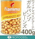 《フィアマベスビアーナ》ガルバンゾビーンズ【400g】