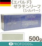 《エバルド》板ゼラチンシルバー【500g】 02P10Jan15