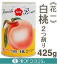《花一》白桃2つ割り【425g】