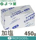 《よつ葉乳業》よつ葉バター(加塩)【450g】