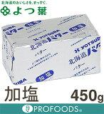 """- 航運項目酷飛行""""Yotsuba奶油""""Yotsuba(鹽)[450克][《よつ葉乳業》よつ葉バター(加塩)【450g】]"""