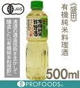《盛田》有機純米料理酒【500ml】
