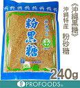 《金城黒糖》沖縄特産粉黒糖【240g】