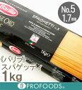 《バリラ》スパゲッティNo.5(1.7mm)【1kg】