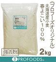 《プロフーズオリジナル》北海道産小麦春よこい100%【2kg】