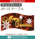 XP-18マーブル(2086)【1個】
