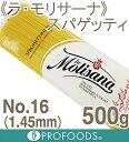 《ラ・モリサーナ》スパゲッティNo.16(1.45mm)【500g】