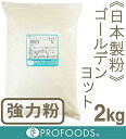 《日本製粉・強力粉》ゴールデンヨット【2kg】(チャック袋入)