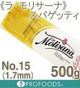 《ラ・モリサーナ》スパゲッティNo.15(1.7mm)【500g】