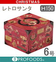 《和気》デコ箱・レトロサンタ 6号(H150)【1枚】