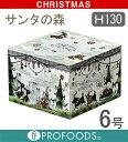 《和気》デコ箱・サンタの森 6号(H130)【1枚】