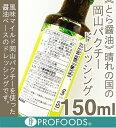 岡山パクチードレッシング 画像2