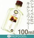 《シャイベル》フルーツブランデー・キルシュ50%【100ml】