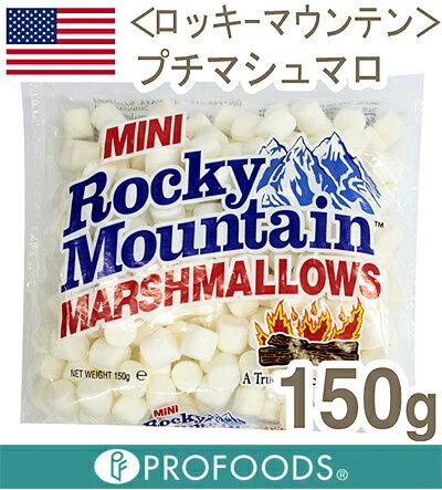 《ロッキーマウンテン》プチマシュマロ【150g】