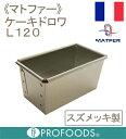 《マトファー》ケーキドロワL120[120×65]