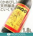 《かめびし》天然醸造しょうゆ(こいくち)【1.8L】