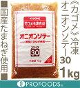 《カゴメ》オニオンソテースライス30(冷凍)【1kg】