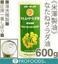 《米澤製油》なたねサラダ油【600g】
