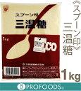 《スプーン印》三温糖【1kg】