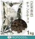 《正栄食品》チャンクチョコ【1kg】