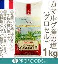 カマルグ産の塩(グロセル)【1kg】