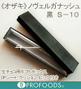 《オザキ》310821B ノヴェルガナッシュ(黒)S-10【1個】