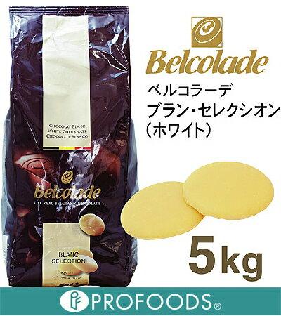 《ベルコラーデ》ブラン・セレクシオン(ホワイト)【5kg】