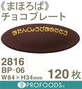 《まほろば》おたんじょうびチョコプレートBP-06 2816【120枚】(個包装ナシ)