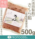 《池田製餡所》桜餡【500g】(国産桜葉使用)
