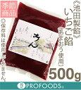 《池田製餡所》いちご餡【500g】(あまおう使用)