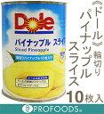 《ドール》パイナップルスライス【輪切り10枚】