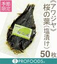 《アワジヤ》桜の葉(塩漬け)【50枚】