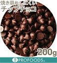 《森永》チップチョコ【200g】