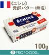 《エシレ》発酵バター(食塩不使用)【100g】