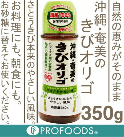 《伊藤忠製糖》沖縄・奄美のきびオリゴ【350g】の商品画像