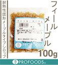フィールメープル【100g】