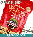 《クレイン》クルミLHP【454g】(既製品)